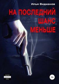 Купить книгу На последний шанс меньше, автора Ильи Алексеевича Видманова