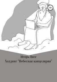 Купить книгу Холдинг «Небесная канцелярия», автора Игоря Лисса