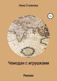 Купить книгу Чемодан с игрушками, автора Нины Стожковой