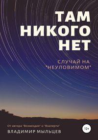 Купить книгу Там никого нет, автора Владимира Игоревича Мыльцева