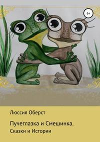 Купить книгу Пучеглазка и Смешинка, автора Лучаны Стручашиной
