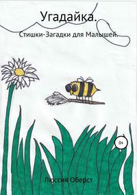 Купить книгу Угадайка, автора Люссии Оберст