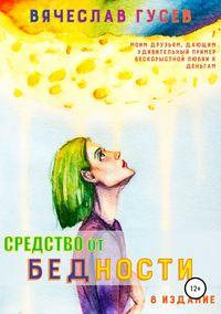Купить книгу Средство от бедности, автора Вячеслава Алексеевича Гусева