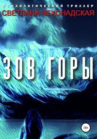 Купить книгу Зов горы, автора Светланы Анатольевны Чехонадской