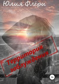Купить книгу Территория заблуждения, автора Юлии Флёри