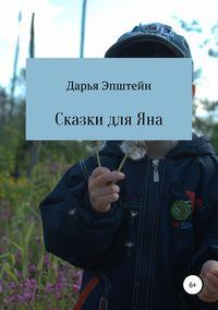 Купить книгу Сказки для Яна, автора Дарьи Эпштейн