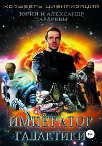 Купить книгу Император галактики, автора Александра Тарарева