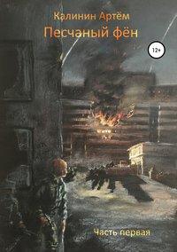 Купить книгу Песчаный фён. Часть первая, автора Артема Станиславовича Калинина