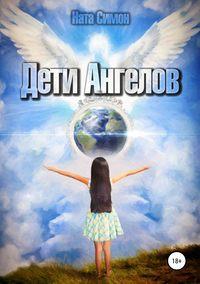Купить книгу Дети ангелов, автора Наты Симона