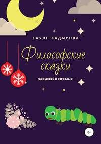 Купить книгу Философские сказки (для детей и взрослых), автора Сауле Жабаевны Кадыровой