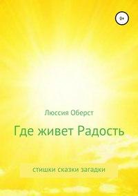 Купить книгу Где живет Радость, автора Люссии Оберст