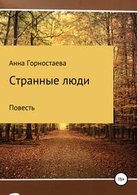 Купить книгу Странные люди, автора Анны Алексеевны Горностаевой