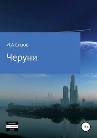 Купить книгу Черуни, автора Игоря Александровича Сизова