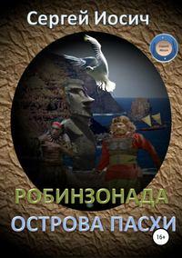 Купить книгу Робинзонада острова Пасхи, автора Сергея Иосича