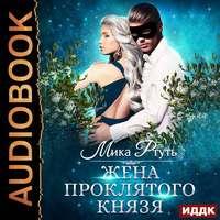 Купить книгу Жена проклятого князя, автора Мики Ртуть