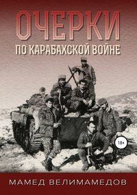 Купить книгу Очерки по Карабахской войне, автора Мамеда Велимамедова