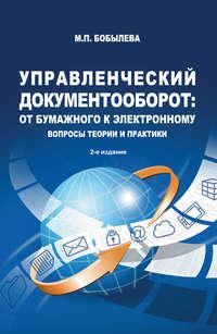 Купить книгу Управленческий документооборот: от бумажного к электронному. Вопросы теории и практики, автора М. П. Бобылевой