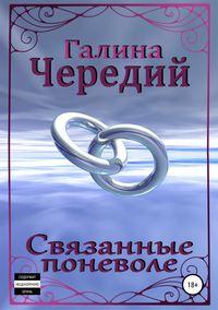 Купить книгу Связанные поневоле, автора Галины Валентиновны Чередий