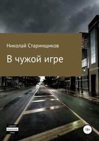 Купить книгу В чужой игре, автора Николая Александровича Старинщикова