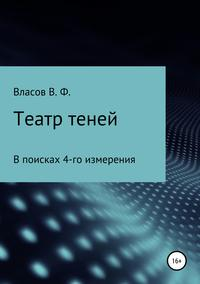 Купить книгу Театр теней, автора Владимира Фёдоровича Власова