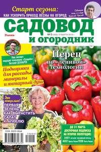 Купить книгу Садовод и Огородник 05-2019, автора