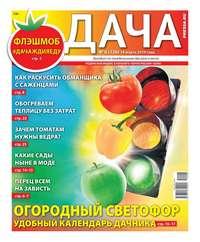 Купить книгу Дача Pressa.ru 06-2019, автора