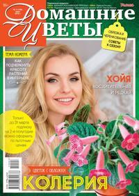 Купить книгу Домашние Цветы 03-2019, автора