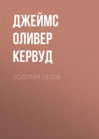 Купить книгу Золотая петля, автора Джеймса Оливера Кервуда