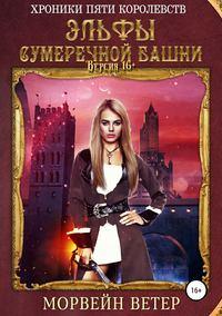 Купить книгу Эльфы сумеречной башни (Версия 16+), автора Морвейна Ветер