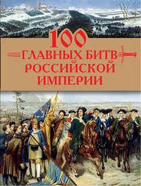 Купить книгу 100 главных битв Российской империи, автора Анатолия Логинова