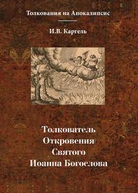 Купить книгу Толкователь Откровения Святого Иоанна Богослова, автора