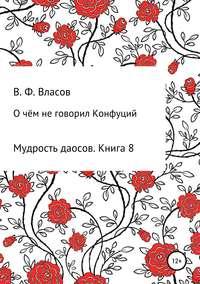 Купить книгу О чём не говорил Конфуций, автора Владимира Фёдоровича Власова