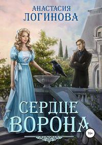 Купить книгу Сердце ворона, автора Анастасии Александровны Логиновой