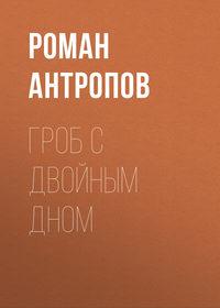 Купить книгу Гроб с двойным дном, автора Романа Антропова