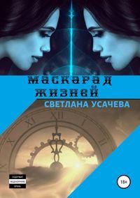 Купить книгу Маскарад жизней, автора Светланы Усачевой