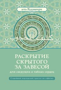 Купить книгу Раскрытие скрытого за завесой для сведущих в тайнах сердец, автора Али ибн Усман аль-Худжвири
