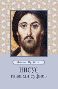 Купить книгу Иисус глазами суфиев, автора