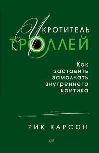 Купить книгу Укротитель троллей, автора Рика Карсона