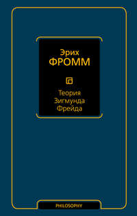 Купить книгу Теория Зигмунда Фрейда (сборник), автора Эриха Фромма