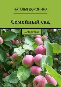 Купить книгу Семейный сад. Часть первая, автора Натальи Владимировны Дорониной