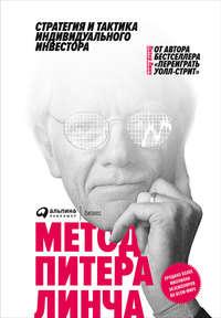 Купить книгу Метод Питера Линча, автора Питера Линча