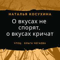 Купить книгу О вкусах не спорят, о вкусах кричат, автора Натальи Косухиной