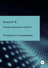 Купить книгу Пагода журавлиного клёкота, автора Владимира Фёдоровича Власова
