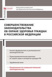 Купить книгу Совершенствование законодательства об охране здоровья граждан в Российской Федерации, автора Коллектива авторов
