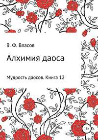 Купить книгу Алхимия даоса, автора Владимира Фёдоровича Власова