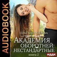 Купить книгу Академия оборотней: нестандартные. Книга 2, автора Ольги Коротаевой