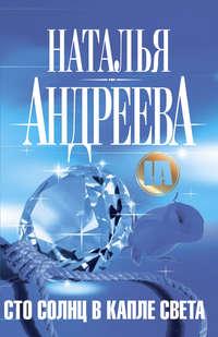 Купить книгу Сто солнц в капле света, автора Натальи Андреевой