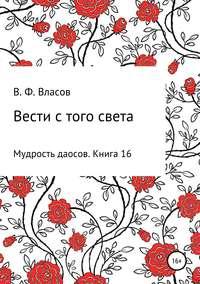 Купить книгу Вести с того света, автора Владимира Фёдоровича Власова