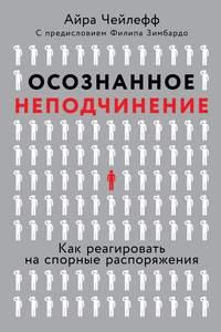 Купить книгу Осознанное неподчинение, автора Айры Чейлефф