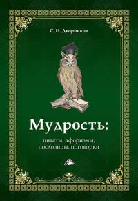 Купить книгу Мудрость: цитаты, афоризмы, пословицы, поговорки, автора